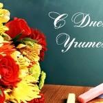 О празднике День Учителя