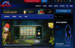 Мобильная версия казино «Вулкан»: еще как стоит себе установить!