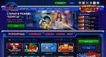 Онлайн-казино, где можно сыграть на реальные деньги!
